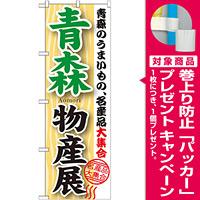 のぼり旗 青森物産展 (GNB-1048) [プレゼント付]