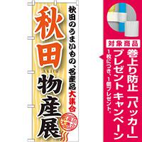 のぼり旗 秋田物産展 (GNB-1049) [プレゼント付]