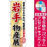のぼり旗 岩手物産展 (GNB-1051) [プレゼント付]