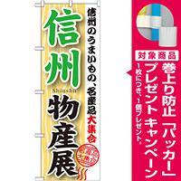 のぼり旗 信州物産展 (GNB-1052) [プレゼント付]