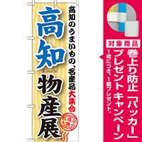 のぼり旗 高知物産展 (GNB-1056) [プレゼント付]