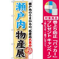 のぼり旗 瀬戸内物産展 (GNB-1057) [プレゼント付]