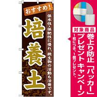 のぼり旗 表示:培養土 (GNB-1067) [プレゼント付]