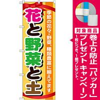 のぼり旗 表示:花と野菜と土 (GNB-1077) [プレゼント付]