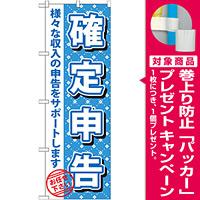 のぼり旗 確定申告 (GNB-1086) [プレゼント付]