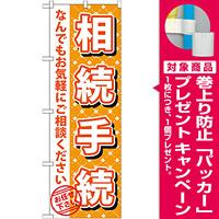 のぼり旗 相続手続 (GNB-1088) [プレゼント付]