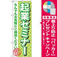 のぼり旗 起業セミナー (GNB-1094) [プレゼント付]