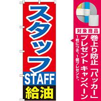 のぼり旗 スタッフ給油 (GNB-1101) [プレゼント付]