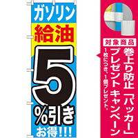 のぼり旗 ガソリン給油5%引き (GNB-1102) [プレゼント付]