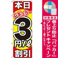 のぼり旗 本日レギュラー3円/L割引 (GNB-1105) [プレゼント付]
