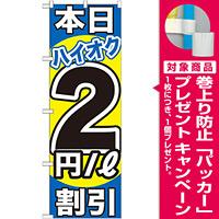 のぼり旗 本日ハイオク2円/L割引 (GNB-1112) [プレゼント付]