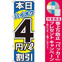 のぼり旗 本日ハイオク4円/L割引 (GNB-1114) [プレゼント付]