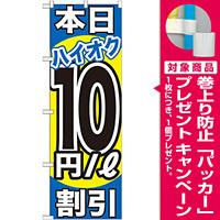 のぼり旗 本日ハイオク10円/L割引 (GNB-1116) [プレゼント付]