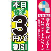 のぼり旗 本日軽油3円/L割引 (GNB-1121) [プレゼント付]