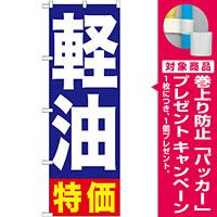 のぼり旗 軽油特価 (GNB-1125) [プレゼント付]
