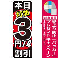 のぼり旗 本日灯油3円/L割引 (GNB-1129) [プレゼント付]