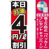 のぼり旗 本日灯油4円/L割引 (GNB-1130) [プレゼント付]
