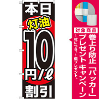 のぼり旗 本日灯油10円/L割引 (GNB-1132) [プレゼント付]