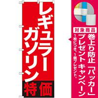 のぼり旗 レギュラーガソリン特価 (GNB-1133) [プレゼント付]