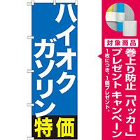 のぼり旗 ハイオクガソリン特価 (GNB-1134) [プレゼント付]