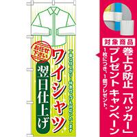 のぼり旗 ワイシャツ翌日仕上げ (GNB-1135) [プレゼント付]