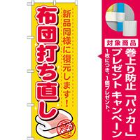 のぼり旗 布団打ち直し (GNB-1139) [プレゼント付]