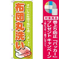 のぼり旗 布団丸洗い (GNB-1140) [プレゼント付]