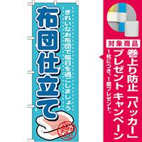 のぼり旗 布団仕立て (GNB-1141) [プレゼント付]