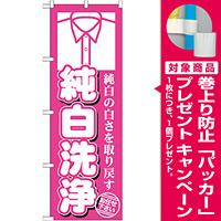 のぼり旗 純白洗浄 (GNB-1142) [プレゼント付]