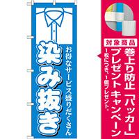 のぼり旗 染み抜き (GNB-1145) [プレゼント付]