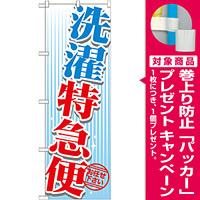 のぼり旗 洗濯特急便 (GNB-1146) [プレゼント付]