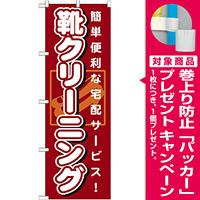 のぼり旗 靴クリーニング 簡単便利な宅配サービス (GNB-1148) [プレゼント付]