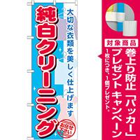 のぼり旗 純白クリーニング (GNB-1149) [プレゼント付]
