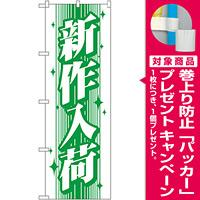 のぼり旗 新作入荷 緑のストライプに白字(GNB-115) [プレゼント付]