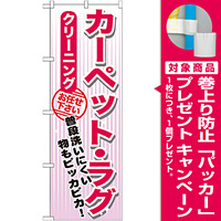 のぼり旗 クリーニング カーペット・ラグ (GNB-1153) [プレゼント付]