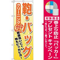 のぼり旗 クリーニング 鞄・バッグ (GNB-1154) [プレゼント付]