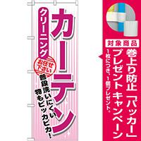 のぼり旗 クリーニング カーテン (GNB-1156) [プレゼント付]