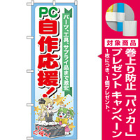 のぼり旗 PC自作応援! (GNB-116) [プレゼント付]