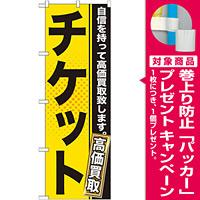 のぼり旗 チケット (GNB-1162) [プレゼント付]