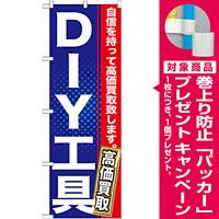 のぼり旗 DIY工具 (GNB-1165) [プレゼント付]
