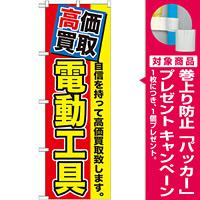のぼり旗 電動工具 赤地 黄文字(GNB-1168) [プレゼント付]