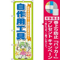 のぼり旗 自作用工具 (GNB-117) [プレゼント付]