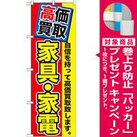 のぼり旗 家具・家電 高価買取 (GNB-1172) [プレゼント付]