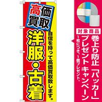 のぼり旗 洋服・古着 (GNB-1173) [プレゼント付]
