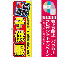 のぼり旗 子供服 (GNB-1175) [プレゼント付]
