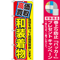 のぼり旗 和装着物 (GNB-1176) [プレゼント付]