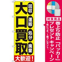 のぼり旗 大口買取 (GNB-1179) [プレゼント付]