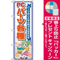 のぼり旗 PCパーツ各種 (GNB-118) [プレゼント付]