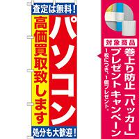 のぼり旗 パソコン (GNB-1180) [プレゼント付]