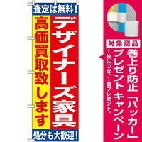 のぼり旗 デザイナーズ家具 (GNB-1187) [プレゼント付]